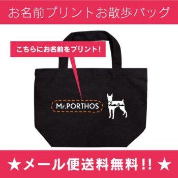 ミニチュアピンシャー (ミニピン)  シルエット 名入れお散歩バッグ(小)(メール便 送料無料)