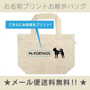柴犬 シルエット 名入れお散歩バッグ(小)(メール便 送料無料)