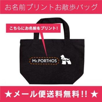 コッカースパニエル シルエット 名入れお散歩バッグ(小)(メール便 送料無料)