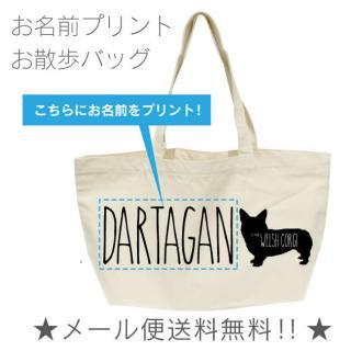 コーギー  シルエット 名入れバッグ(横型 中)(メール便 送料無料)