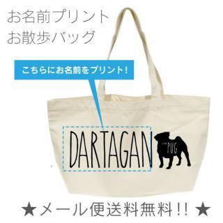 パグ  シルエット 名入れバッグ(横型 中)(メール便 送料無料)