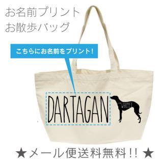 ウィペット シルエット 名入れバッグ(横型 中)(メール便 送料無料)
