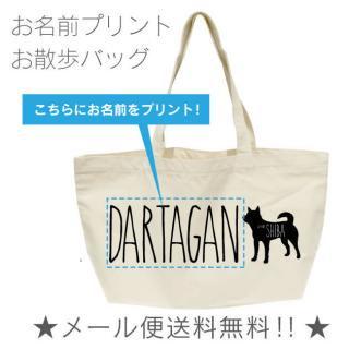 柴犬 シルエット 名入れバッグ(横型 中)(メール便 送料無料)