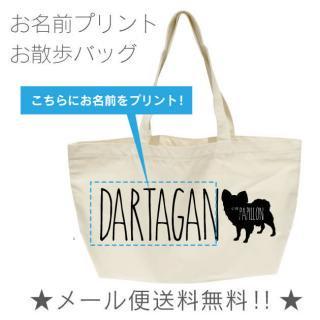 パピヨン シルエット 名入れバッグ(横型 中)(メール便 送料無料)