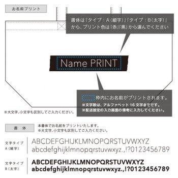 テープ型フレーム: 名入れ マザーズバッグ (横型 中)(メール便 送料無料)