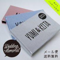 名入れ フォトアルバム [ フキダシ ] Wedding Memorial (メール便 送料無料)