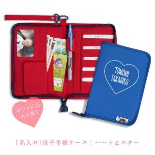 名入れ 母子手帳ケース:ハート&スター(メール便 送料無料)