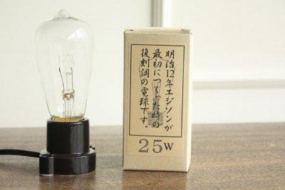 エジソン レプリカ球25W(E26)