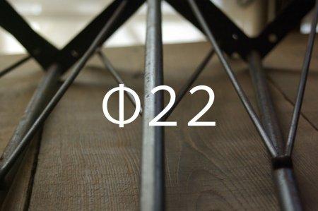 アイアンレッグ-鉄脚4本set・Φ22mm