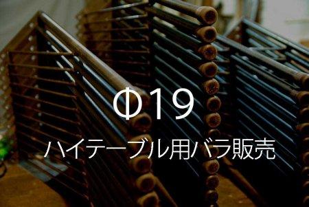 アイアンレッグ-Φ19特注ハイテーブル脚バラ販売761mm〜1000mm対応