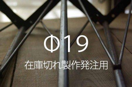 アイアンレッグ-鉄脚4本set・Φ19mm(予約専用)