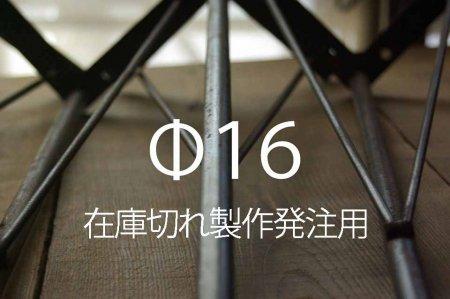 アイアンレッグ-鉄脚4本set・Φ16mm(予約専用)