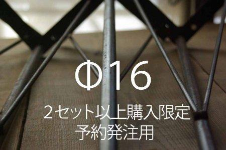 アイアンレッグ-2セット以上限定割引鉄脚4本set・Φ16mm