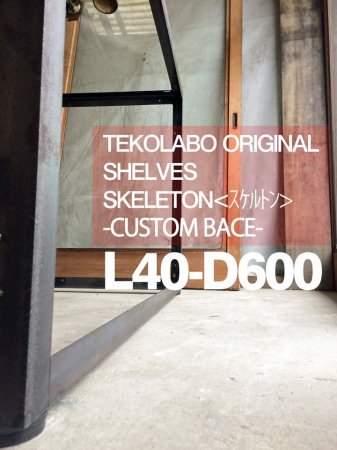 アイアンシェルフL40-D600TEKOLABO ORIGINAL SHELVES