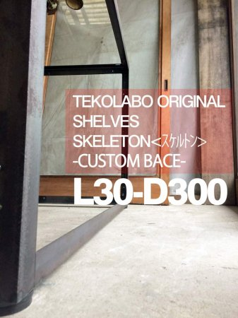 アイアンシェルフL30-D300TEKOLABO ORIGINAL SHELVES