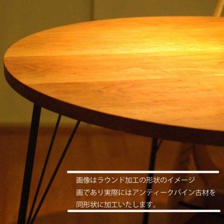 antiquepine天板専用 加工賃<円形天板加工>