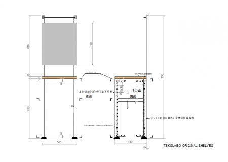 キッチンシェルフL40 w500xd450xh850用のウオールラックカスタム+天板