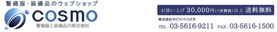 【COSMO】モビメントコスモ  <警備服・装備品・警備用品のウェブショップ>