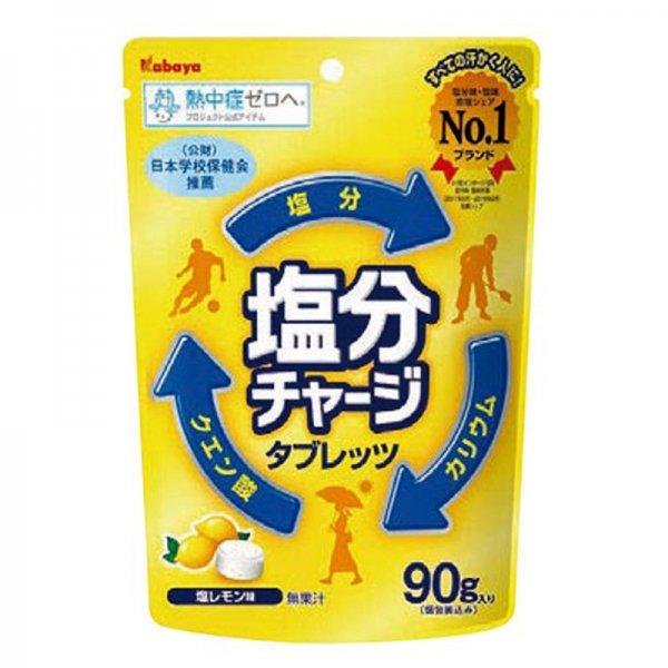塩分チャージタブレッツ塩レモン味[90g/30粒]【1箱6袋入】