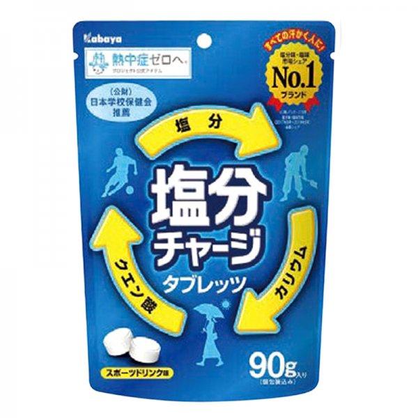 塩分チャージタブレッツ[90g/30粒]【1箱6袋入】