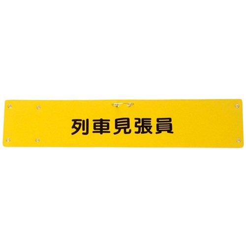 5361-5362ビニールレザー印刷腕章