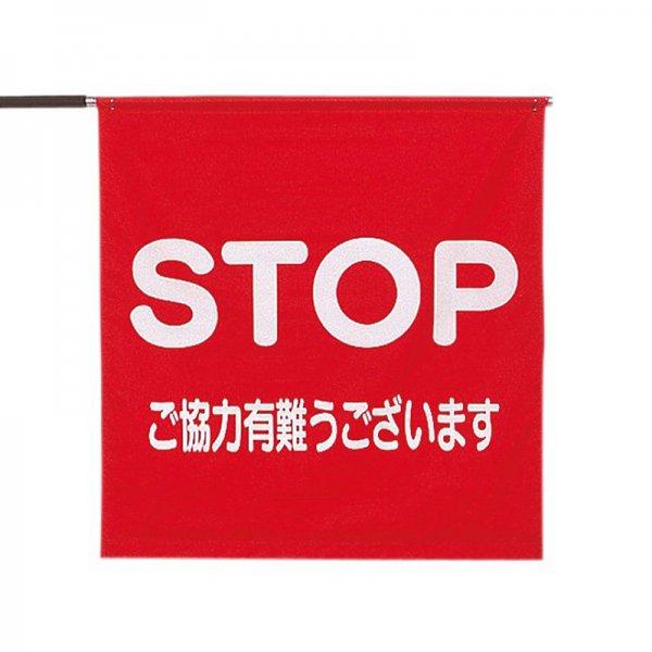 8166SG「STOP」からまん旗(棒別売)