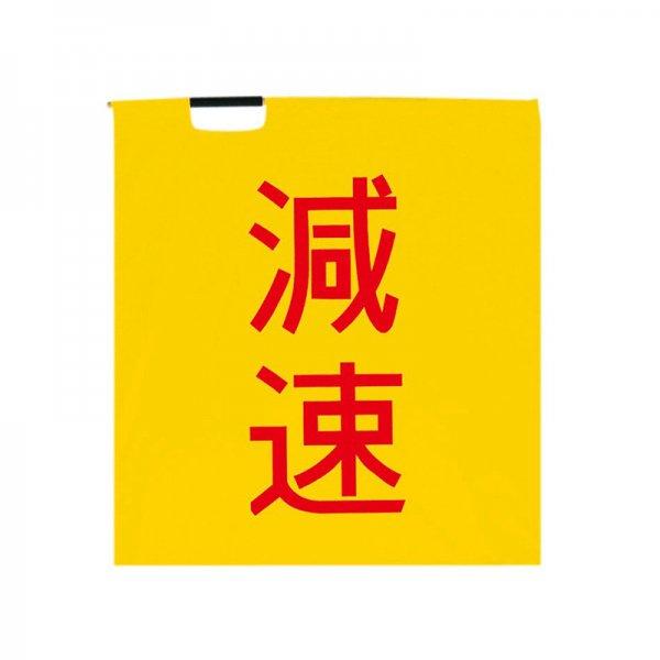 8105G「減速」旗(棒別売)