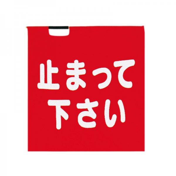 8105T「止まって下さい」旗(棒別売)