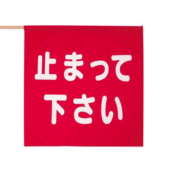 8104T「止まって下さい」旗(棒別売)