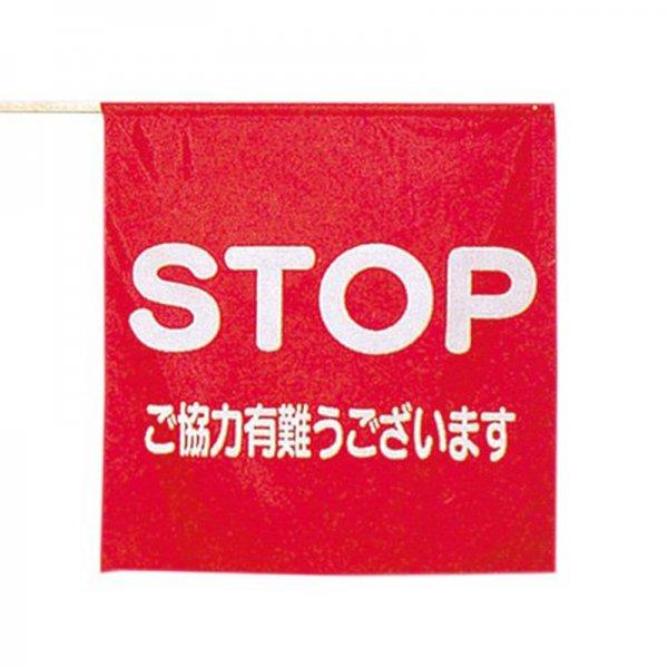 8104SG「STOPご協力ありがとう」旗(棒別売)