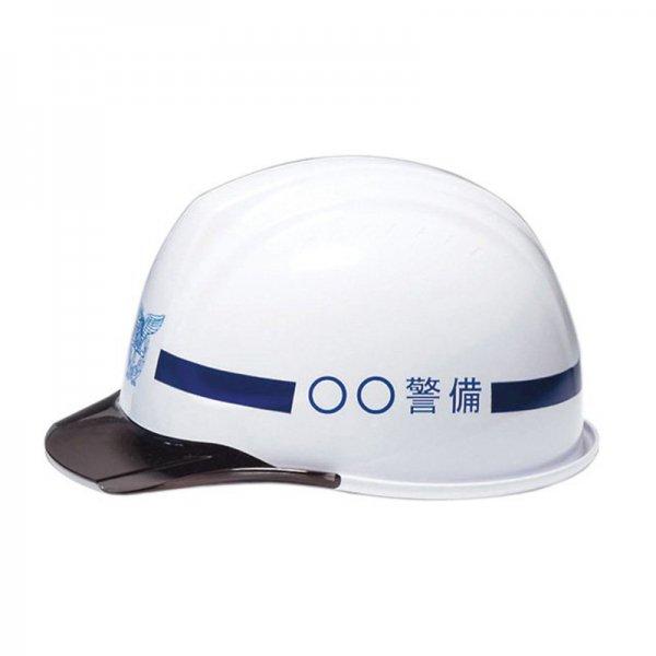4525印刷・テープ・内装付きヘルメット