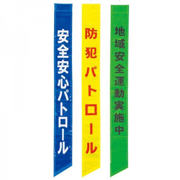 7713 タスキ