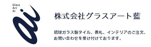 株式会社グラスアート藍