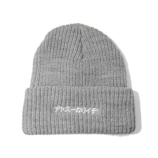 <img class='new_mark_img1' src='//img.shop-pro.jp/img/new/icons5.gif' style='border:none;display:inline;margin:0px;padding:0px;width:auto;' />DAY LIQUOR STORE EDO KNIT CAP / GREY (デイリカーストアー ビーニー/ニットキャップ)