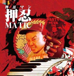 押忍matic / 押忍マン(オスマン) (HIPHOP / MISIC CD)