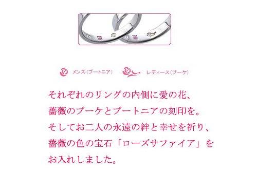 結婚指輪 プラチナ 薔薇のモチーフ