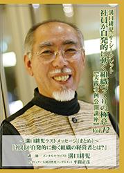 〜溝口耕児ラストメッセージ(まとめ)...