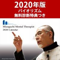 溝口式バイオリズム・2020年カレンダー無料診断付き