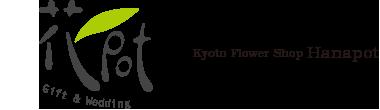 京都 花を贈る通販サイト|京都の花屋 花pot