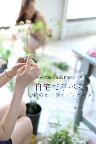 自宅で学べる お花のオンラインレッスン