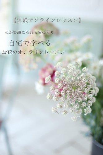 【体験オンラインレッスン】自宅で学べる お花のオンラインレッスン