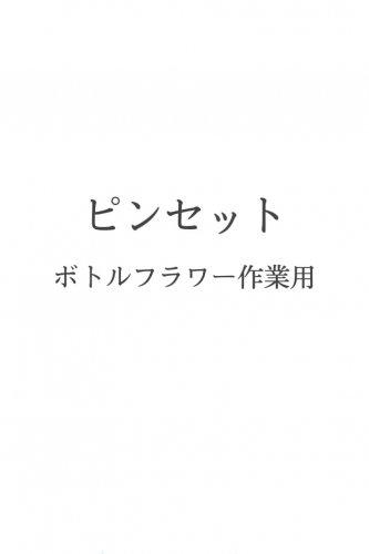 ピンセット(フラワーボトル作業用)