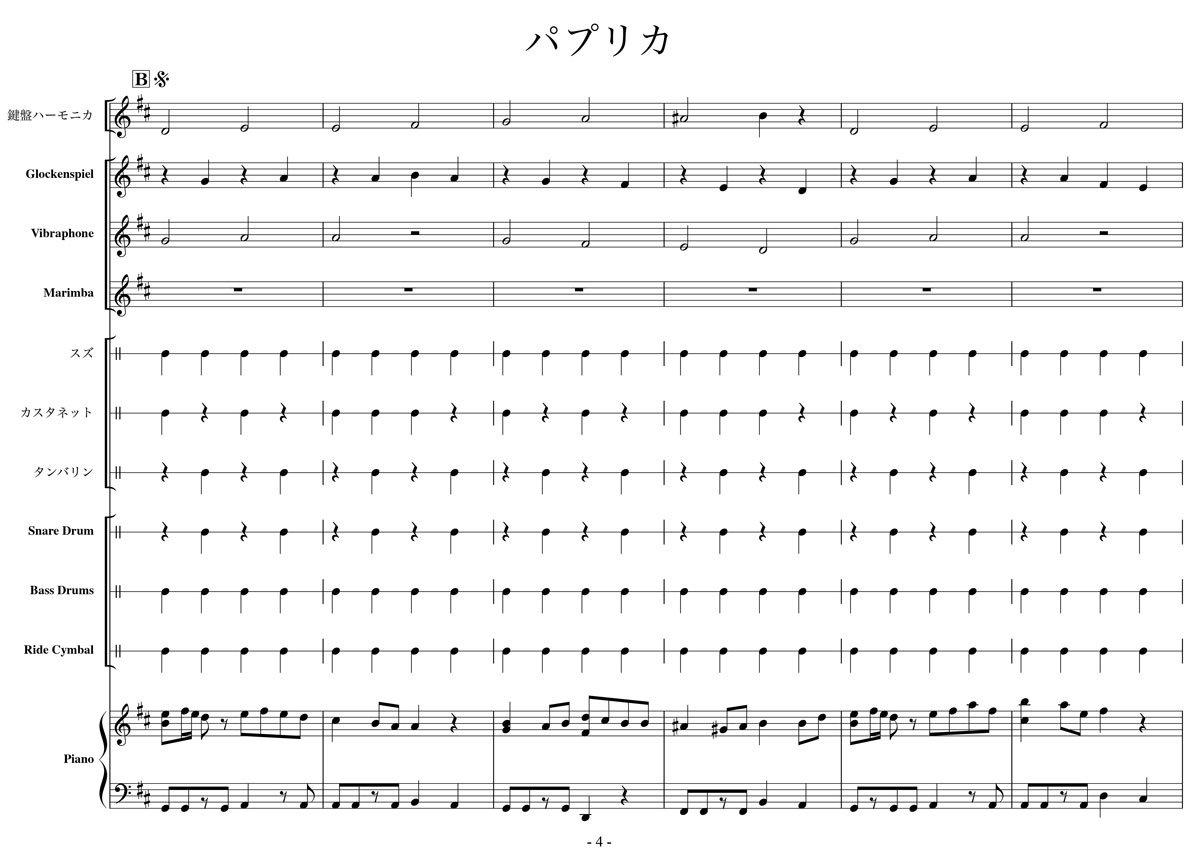 楽譜 初級 パプリカ