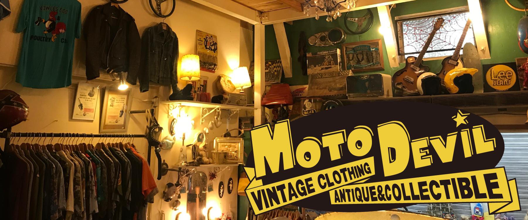 神戸元町アメリカ古着とアメリカ50's ヴィンテージ雑貨なら|MOTODEVIL(モトデビル)