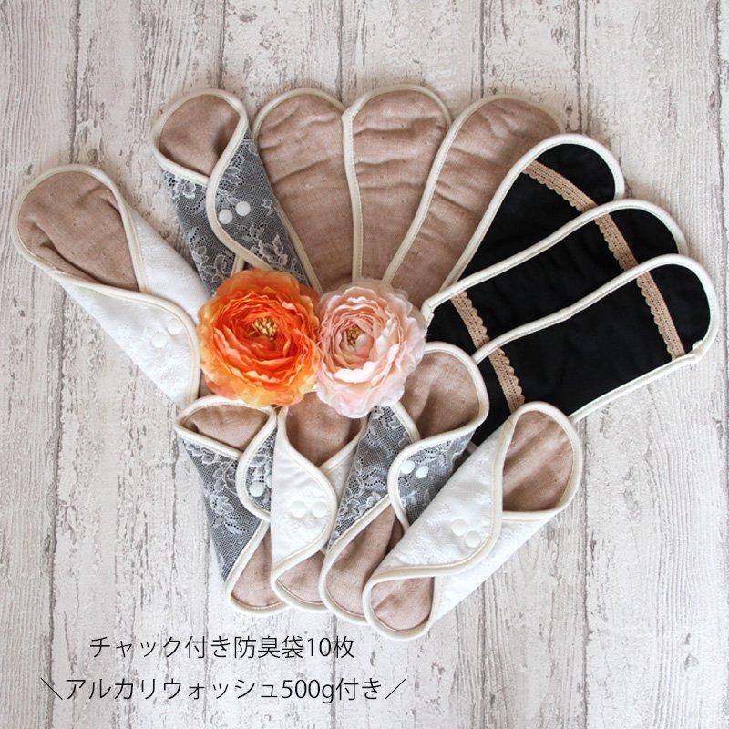 【送料無料】今治タオルで作ったオーガニック布ナプキン温布【スターターズセット】