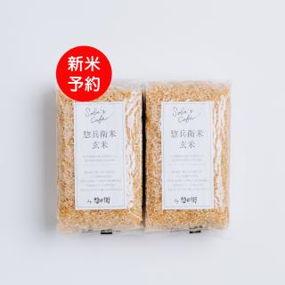 【2020年産予約】惣兵衛米玄米 お試しパック