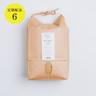 【2018年産】惣兵衛米玄米 定期配送 隔月コース