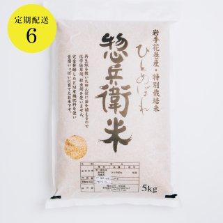 【2019年産】惣兵衛米玄米 定期配送 隔月コース