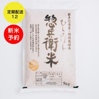 【2020年産予約】惣兵衛米玄米5キロ定期配送毎月コース