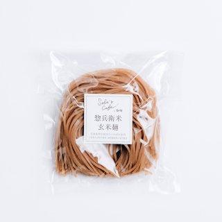 惣兵衛米 玄米麺
